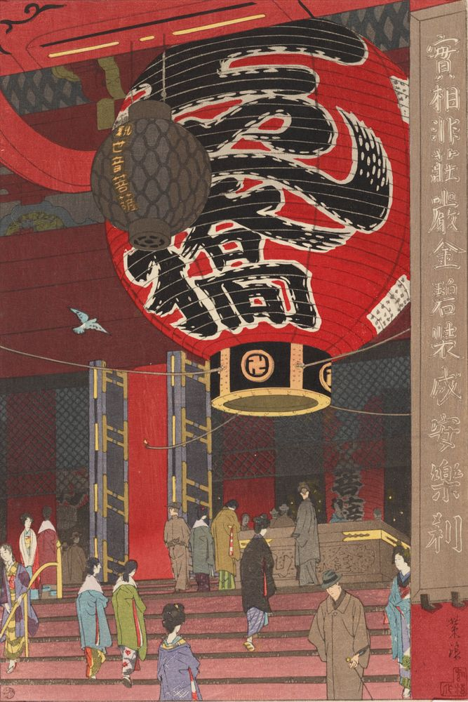 2016-0008-19; Asakusa Sensoji daichochin - The Great Lantern of the Senso Temple, Asakusa; 1934; Japanese; Kasamatsu, Shiro ; view 1
