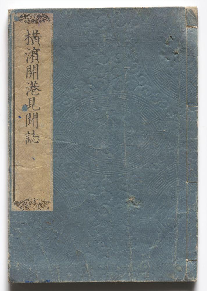 2016-0008-41; Yokohama kaiko kenbun-shi/ Things seen and heard at the Yokohama Open Port; 1865; Japanese; Sadahide, Utagawa ; view 001